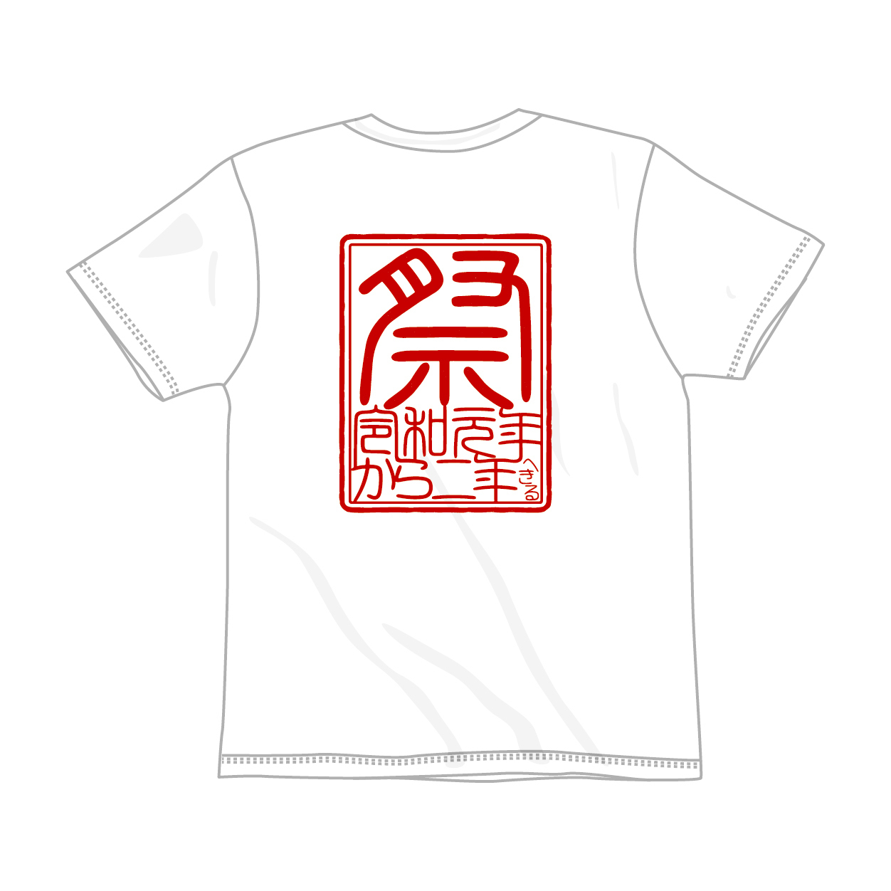 HEKIRU SHIINA 2019-2020 カウントダウンTシャツ【ホワイト】
