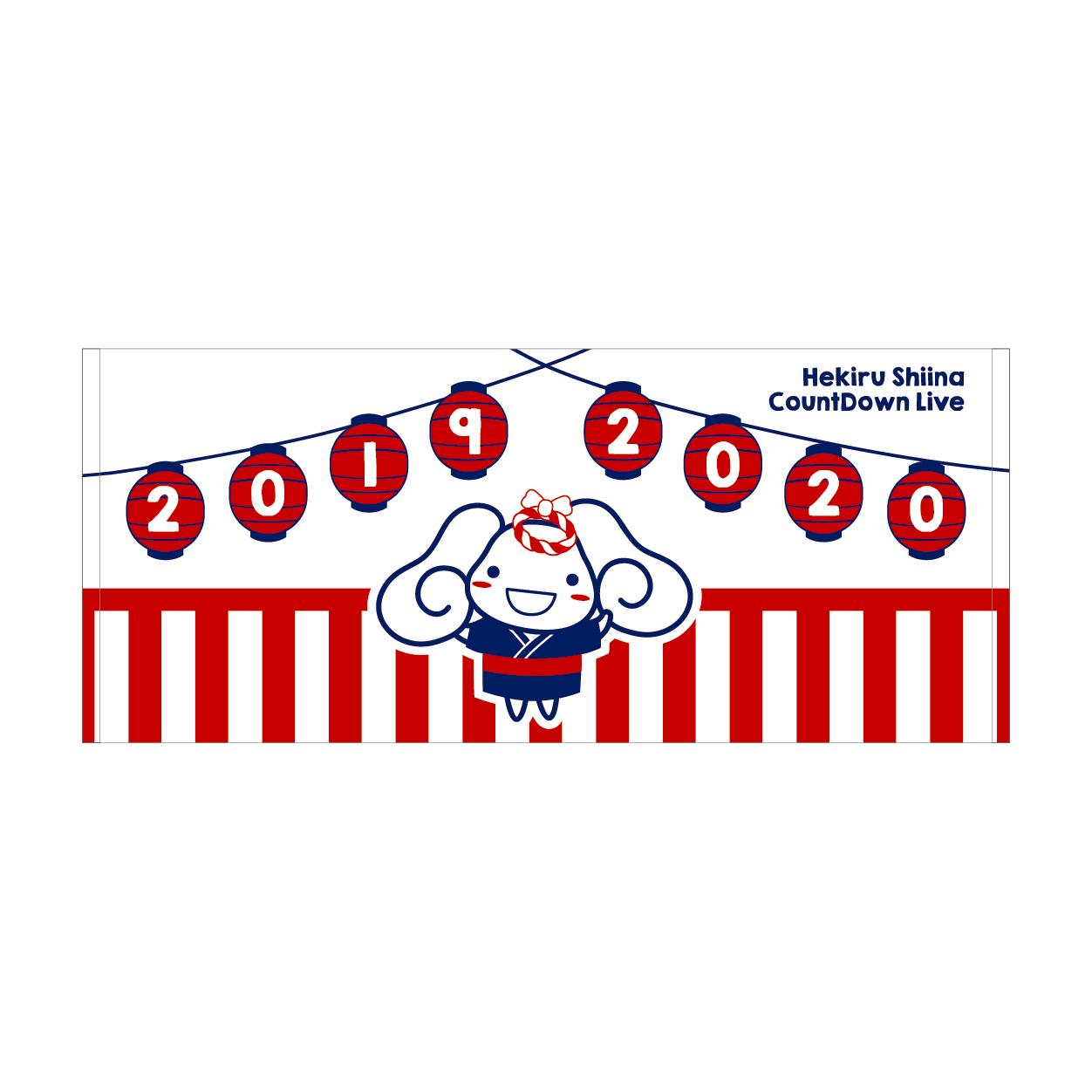 HEKIRU SHIINA 2019-2020 カウントダウンタオル